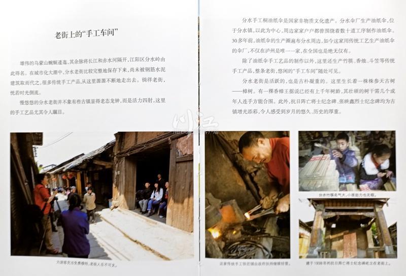 龙周富著《二十一世纪初叶的凝望——镜头中的泸州》印制完成(图2)